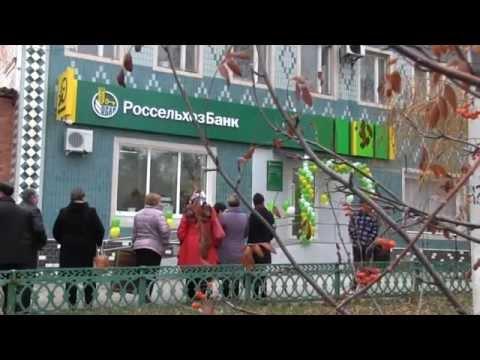 Открытие офиса Россельхозбанка в ст. Милютинская