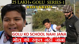 Golu series 1 -  गोलू को स्कूल नही जाना- Hasya Kranti