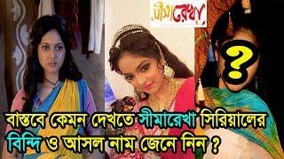 বাস�তবে কেমন দেখতে সীমারেখা সিরিয়ালের বিন�দি অর�থাৎদিয়া ম�খার�জি |Actress Diya Mukherjee | SimaRekha