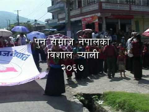 Pun Samaj Nepal – Part 02