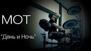 Мот - День и Ночь (KC_Drums cover)