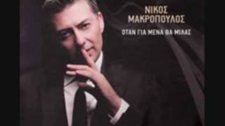 Nikos Makropoulos Duskoli nixta [New Promo 2010] + stixoi