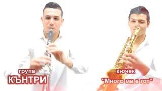 """Група Кънтри - Кючек """"Много ми е гот"""" 2016"""