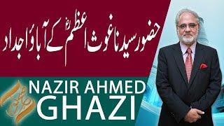 Subh E Noor | Hazoor Syedna Ghous e Azam (RA) Kay Aba o Ajdad | 12 Dec 2018 | 92NewsHD