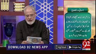 Quote | Hazrat Usman (RA) | Subh E Noor | 7 Nov 2018 | Headlines | 92NewsHD