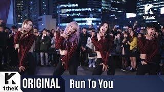 RUN TO YOU(런투유): EXID(이엑스아이디) _ UP&DOWN(위아래)