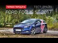 Ford Focus Active+