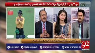 Bakhabar Subh 24-06-2017 - 92NewsHDPlus
