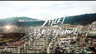 [MBC경남 특집 다큐] 창원시 통합 10년 미래 100년 <제1부> 다시보기