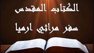 سفر مراثي ارميا كاملا
