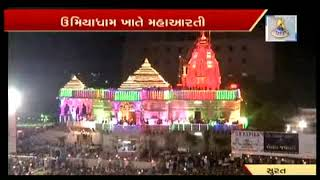 Surat: Maha Aarti at Umiya Dham with Mashal Yatra, Hardik Patel & other Patidars attended | Vtv News