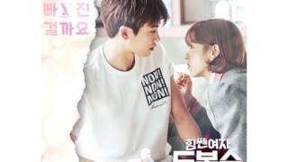힘쎈여자 도봉순 OST Part.6 - 브로맨스 (VROMANCE) - 사랑에 빠진 걸까요 (Inst.)