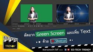 วิธีตัดฉาก Green Screen และเพิ่ม Text ด้วยโปรแกรม Shotcut