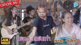 แฟนเก่า - หนวด จิรภัทร [4K MusicVideo]