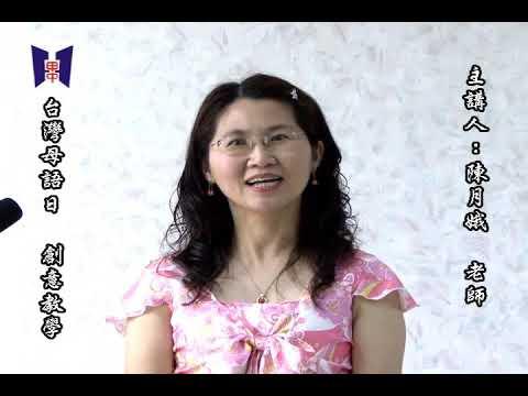 創意台灣母語日教學影片第十集 - YouTube
