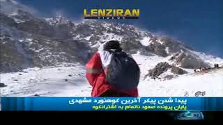Last body of 9 Oshtorankouh mountain hikers found