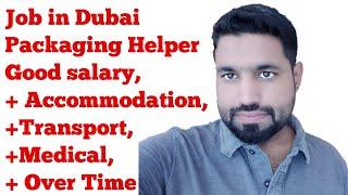 Job in Dubai | Direct visa Packaging Helper  Job | Azhar Vlogs