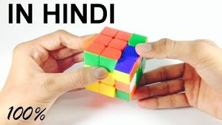 HOW TO SOLVE a 3X3X3 RUBIK'S CUBE in HINDI width=
