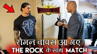Roman की वापसी और Rock से Match | Roman Reigns Returns And Fight With The Rock At Wrestlemania 35