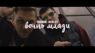 """TR1CKMUSIC - """"ВЕЧНО МЛАДИ"""" feat. SILENT CITY (Official video)"""