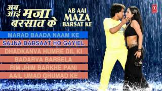 AB AAI MAZA BARSAT KE [ Bhojpuri Rain Audio Songs Collection Jukebox ] 2016 width=