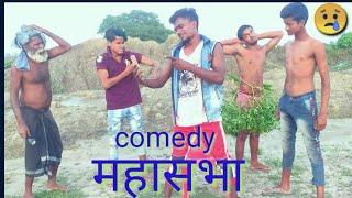 Comedy महासभा । krishna zaik सब किसी का कपडा लेके भागे है । krishna zaik officiel हसी रोक नहीं पाओग