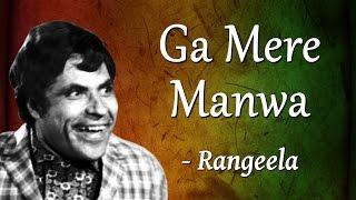 Best Of Rangeela | Ga Mere Manwa | Popular Saeed Khan Rangeela Songs width=