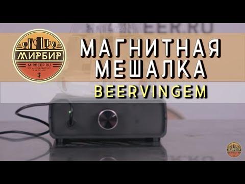 Магнитная мешалка Beervingem.