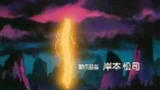 Dragon Ball Intro (barón rojo)