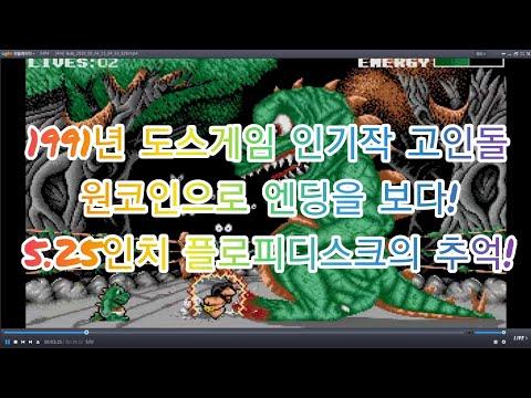 TITUS 고인돌(Prehistorik 1991)원코인 엔딩을보다!5.25인치 플로피디스크 DOS게임의 인기…