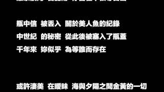 周杰倫 Jay Chou -美人魚 完整字幕歌詞版