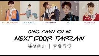 QING CHUN YOU NI (青春有你) | Next Door Tarzan (隔壁泰山) [chinese/pinyin/english lyrics]