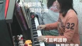 男人不該讓女人流淚-蘇永康-僑恩老師無名彈鋼琴網誌下載樂譜