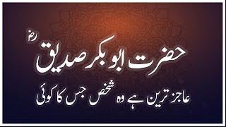 Quote | Hazrat Abu Bakar Siddique (RA) | 17 May 2018 | 92NewsHD
