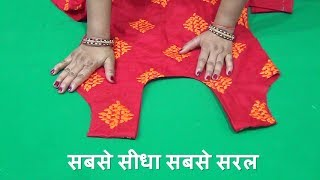 salwar suit/kameez/kurti  cutting and stitching step by step in hindi👌👌|Latest suit cutting video width=