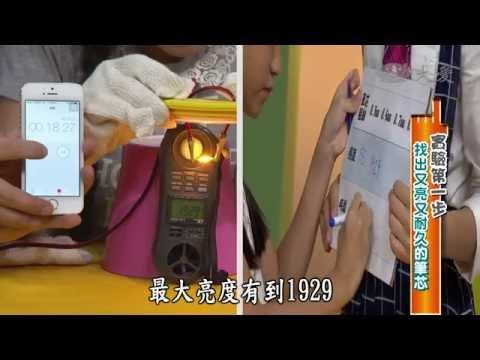 【生活裡的科學】20140920 - 點亮芯燈 - YouTube