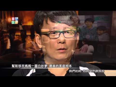 20130820《藝想世界》訪談《拔一條河》導演 楊力州(下) - YouTube