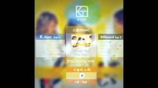 [오늘의 음악 Today Music (2015/09/27)] 스쿨(skool) 변심(Turning Love)