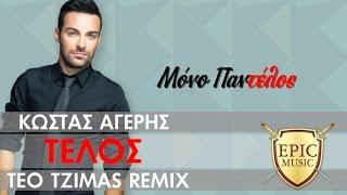 Κώστας Αγέρης - Τέλος - Teo Tzimas Remix - Official Lyric Video