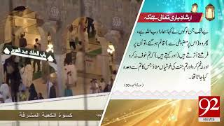 Irshad e Bari Taala - 02 March 2018 - 92NewsHDPlus