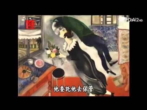 20130308《殷瑗小聚》夏卡爾的愛與美(上) (蔣勳) - YouTube
