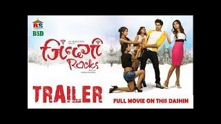 NEPALI MOVIE 2017 2074   ZINDAGI ROCKS   Official Trailer   Movie on This Dashin
