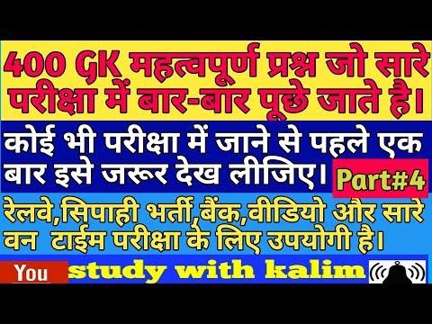 Download thumbnail for hindi mcq pdf | 1000 biology mcq pdf in hindi