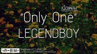 Only One - LEGENDBOY (เนื้อเพลง)
