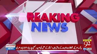 Several hospitalized due to gastro problem in Okara | 12 May 2018 | 92NewsHD