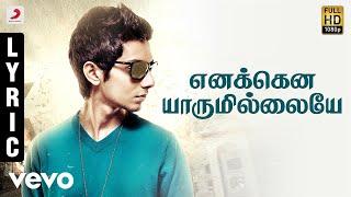 Aakko - Enakenna Yaarum Illaye Lyric | Anirudh Ravichander width=