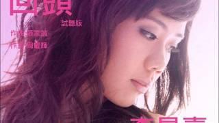 李昊嘉 - 回頭 試聽版