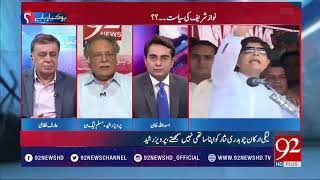 Pervaiz Rashid Exclusive Interview | 20 June 2018 | 92NewsHD