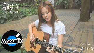 楊丞琳 Rainie Yang - 年輪說 Traces of Time In Love (Cover by 吳汶芳 Fang Wu)
