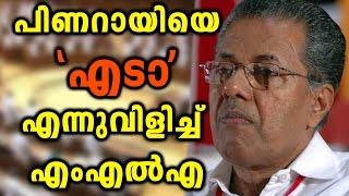 V T Balram MLA Slams CM Pinarayi Vijayan   Oneindia Malayalam